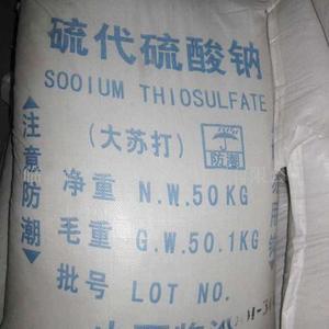 工业大苏打(硫代硫酸钠)