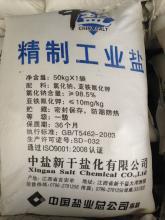精制工业盐(氯化钠)